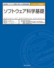 ソフトウェア科学基礎:最先端のソフトウェア開発に求められる数理的基礎