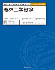 要求工学概論:要求工学の基本概念から応用まで