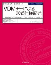 VDM++による形式仕様記述:形式仕様入門・活用の第一歩