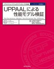 UPPAALによる性能モデル検証:リアルタイムシステムのモデル化とその検証