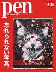 Pen(ペン) (2018年4/15号)