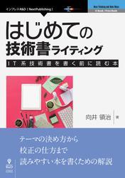 はじめての技術書ライティング―IT系技術書を書く前に読む本