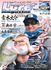 Lure magazine(ルアーマガジン) (2018年5月号)