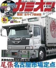 カミオン No.425