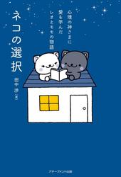 ネコの選択~心理の神さまに愛を学んだレオとモモの物語~