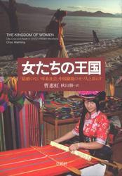 女たちの王国 ~「結婚のない母系社会」中国秘境のモソ人と暮らす