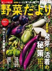 野菜だより (2018年5月号)