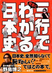三行で完全にわかる日本史