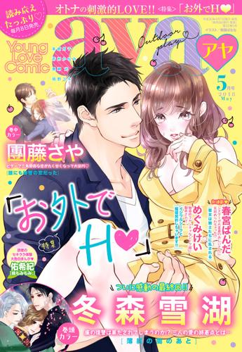 Young Love Comic aya2018年5月号