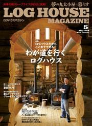 LOG HOUSE MAGAZINE(ログハウスマガジン)  (2018年5月号)