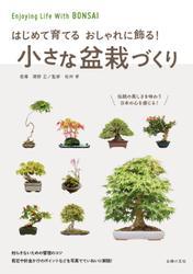 小さな盆栽づくり