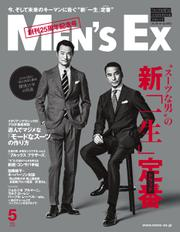 Men's Ex(メンズイーエックス) (2018年5月号)