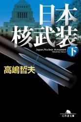 日本核武装 下