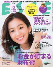 ESSE(エッセ) (2018年5月号)