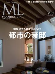 モダンリビング(MODERN LIVING) (No.238)