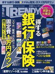 日経トレンディ (TRENDY) (2018年5月号)