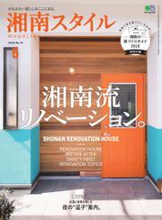 湘南スタイル magazine (2018年5月号)