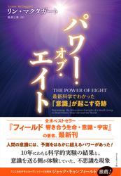 パワー・オブ・エイト――最新科学でわかった「意識」が起こす奇跡