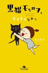 黒猫モンロヲ モフモフなやつ
