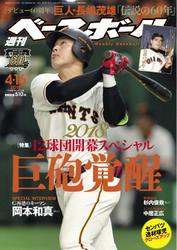 週刊ベースボール (2018年4/16号)