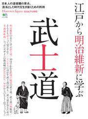 別冊Discover Japan シリーズ (CULTURE 江戸から明治維新に学ぶ武士道)