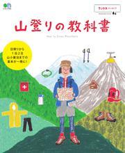 別冊ランドネシリーズ (ランドネアーカイブ 山登りの教科書)