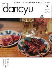 dancyu(ダンチュウ) (2018年5月号)
