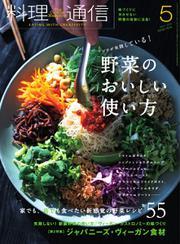 料理通信 (2018年5月号)
