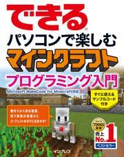 できる パソコンで楽しむ マインクラフト プログラミング入門 Microsoft MakeCode for Minecraft対応