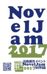 出版創作イベント「NovelJam 2017」全作品