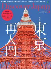 Discover Japan (2018年5月号)