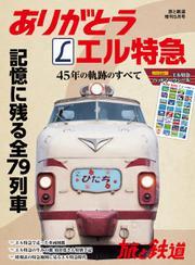 旅と鉄道 増刊 (2018年5月号)
