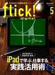 flick! (2018年5月号)