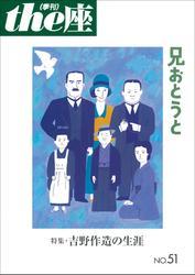 the座 51号 兄おとうと(2003)