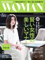 PRESIDENT WOMAN(プレジデントウーマン) (Vol.37)