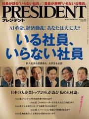 PRESIDENT(プレジデント) (2018年4.30号)