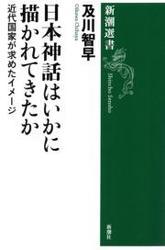 日本神話はいかに描かれてきたか―近代国家が求めたイメージ―(新潮選書)