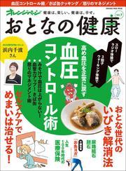 おとなの健康 vol.7