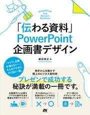 「伝わる資料」 PowerPoint 企画書デザイン