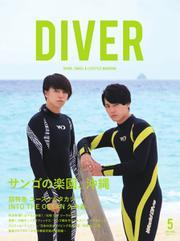 DIVER (No.443)