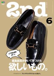 2nd(セカンド) (2018年6月号)
