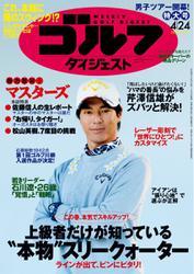 週刊ゴルフダイジェスト (2018/4/24号)