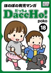 DaccHo!(だっちょ) 18 ほのぼの育児マンガ