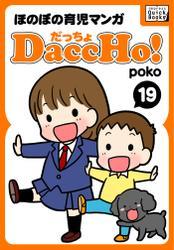 DaccHo!(だっちょ) 19 ほのぼの育児マンガ