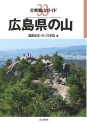 分県登山ガイド 33 広島県の山
