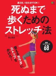 死ぬまで歩くためのストレッチ法 (2018/03/29)