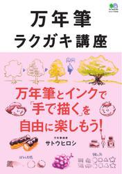 万年筆ラクガキ講座 (2018/03/29)