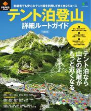 PEAKS特別編集 テント泊登山詳細ルートガイド (2018/04/02)