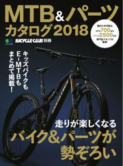 MTB&パーツカタログ (2018)