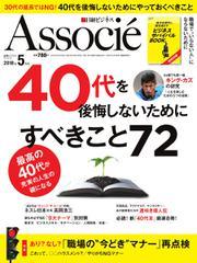 日経ビジネスアソシエ (2018年5月号)